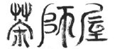 Chawu - Tea Master's House